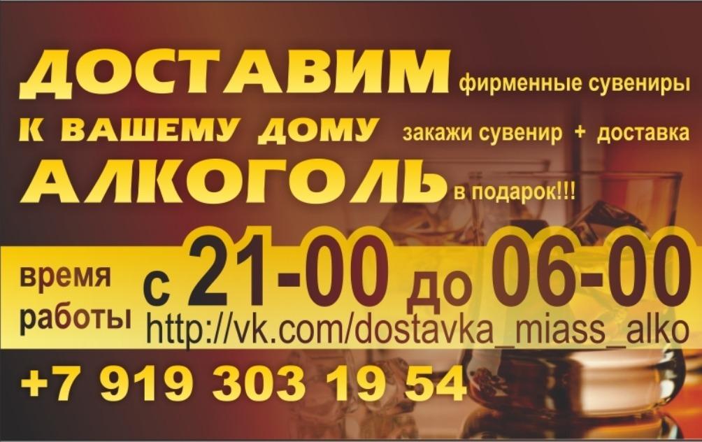 Доставка алкоголя в тольятти ночью